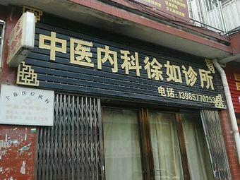 徐如中医诊所