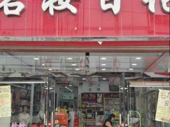 名妆日化(中大街店)