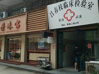 苍南灵溪吕春枝临床检验室