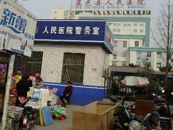 夏邑县人民医院