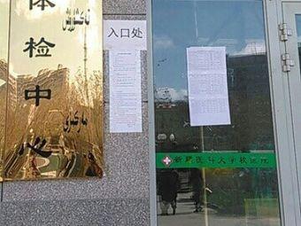 新疆医科大学校医院-健康体检中心