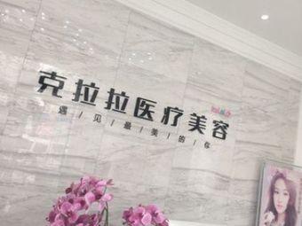 兴隆台张宏欣医疗美容诊所