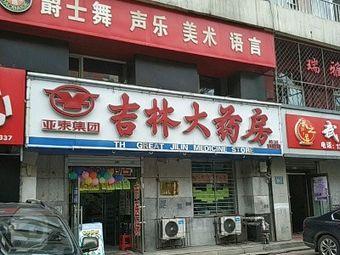 吉林大药房(长春路店)