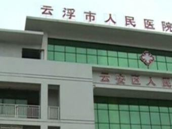 云浮市云安区人民医院