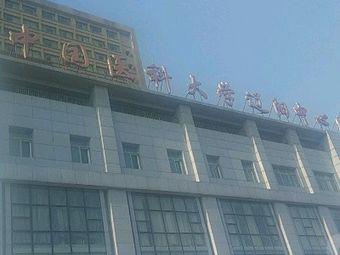 中国医科大学辽阳中心医院