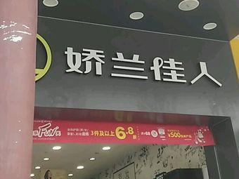 娇兰佳人(恭城拱辰街店)