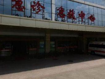 广东医学院常安医院-急诊急救中心