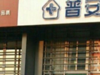普安药房(三元桥店)