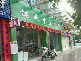 健民中医诊所