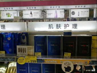 惠之林化妆品(施家园店)