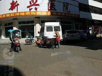 蒙自新兴医院