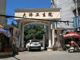 大济镇卫生院