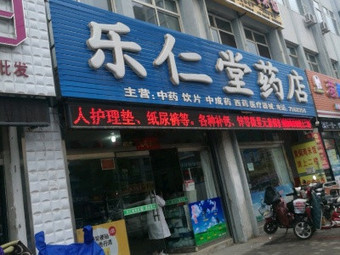 乐仁堂药店