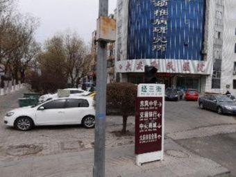 大庆利民医院