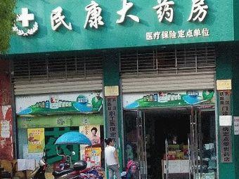 民康药店诊所
