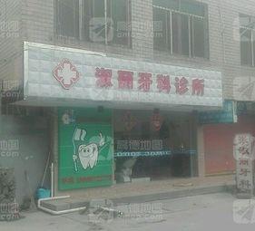 淑丽牙科诊所