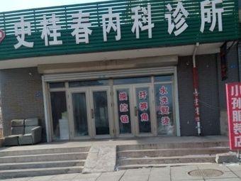 史桂春内科诊所