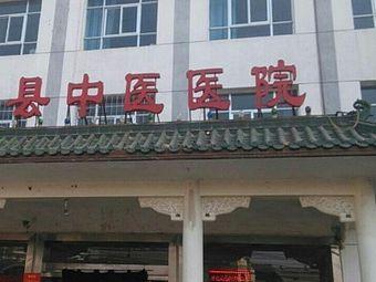 绥德县中医医院
