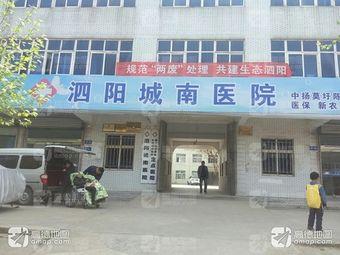 泗阳城南医院