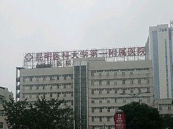 昆明医科大学第一附属医院