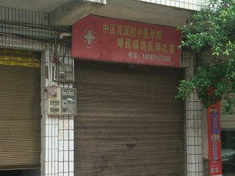 中区亮波粒中医诊所