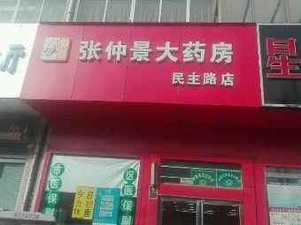 张仲景大药房(民主路店)