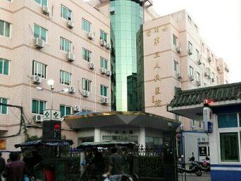 苍南第三人民医院-急诊