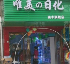 唯美日化(南丰旗舰店)