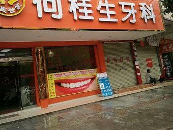 何桂生牙科