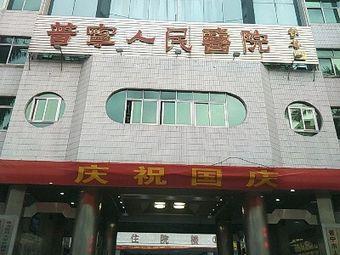 普宁人民医院
