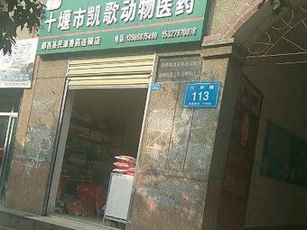十堰市凯歌动物医药