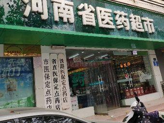 河南省医药超市(保全街店)