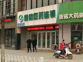 康诺大药房(淮海西路店)