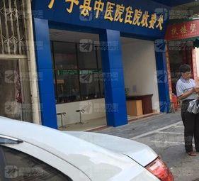 广宁县中医院