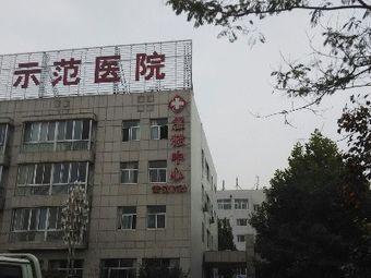 寿光市中医院-急救中心