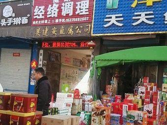 山东省莘县人民医院