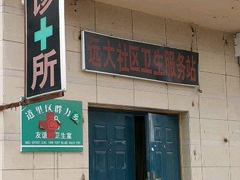 远大社区卫生服务站
