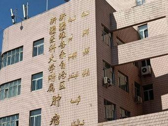 新疆医科大学附属肿瘤医院