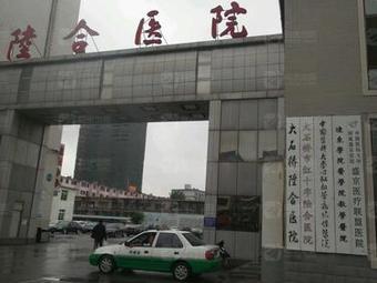 大石桥陆合医院急救中心