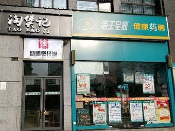 海王星辰健康药房(长沙东牌楼店)