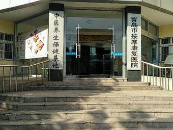 青岛市按摩康复医院