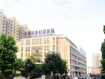 淄博莲池妇婴医院