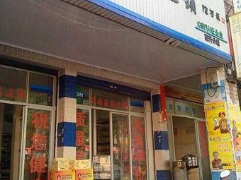 东南医药连锁(惠兴分店)