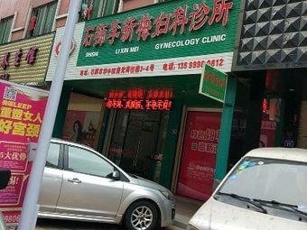 石狮李新梅妇科诊所