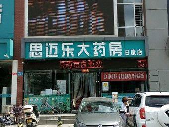 思迈乐大药房(迎泽街店)