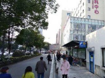鄞州人民医院