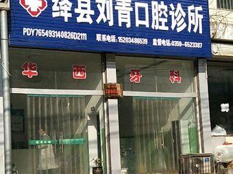 绛县刘青口腔诊所