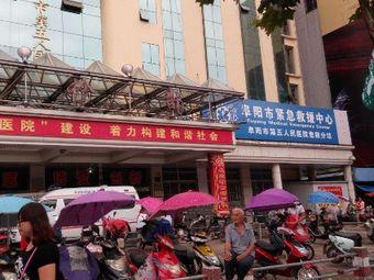 阜阳市第五人民医院-急诊