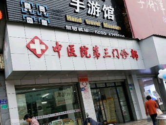 中医院第三门诊部