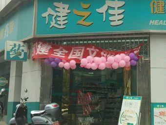 健之佳健康药房(银河路店)